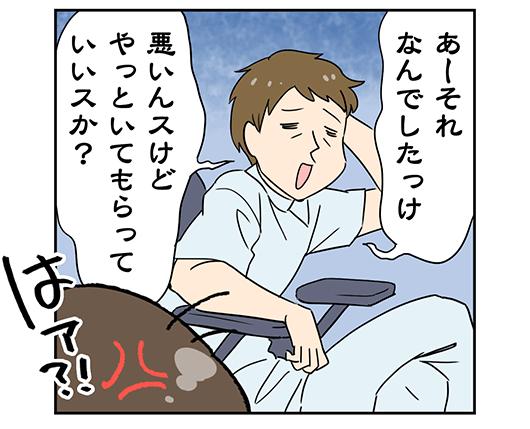 140109_3koma_1