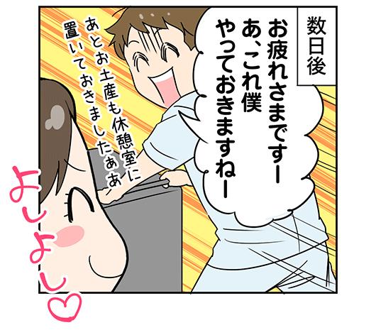 140109_3koma_3