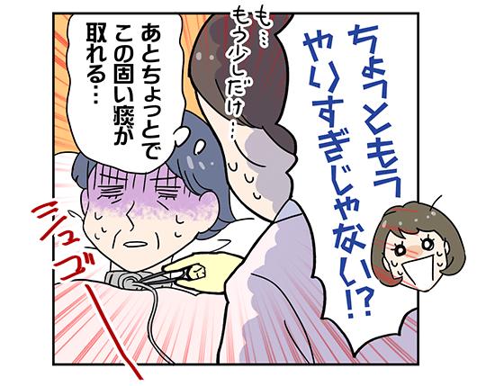 141211_3koma_3