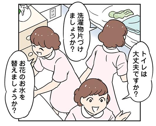 3koma002_1
