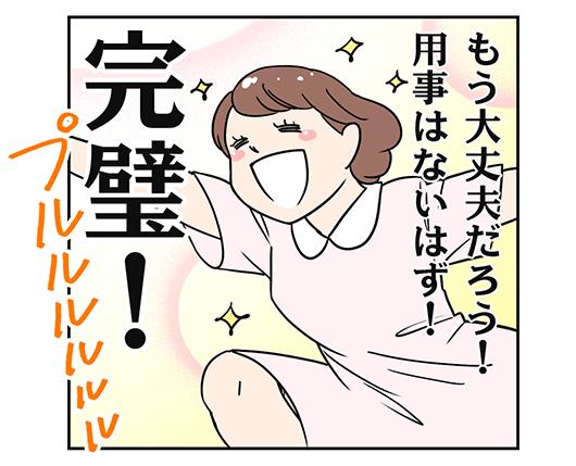 3koma002_2