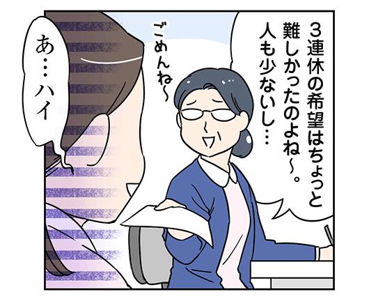 3koma003_1