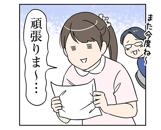 3koma003_2
