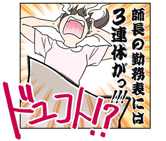 3koma003_3