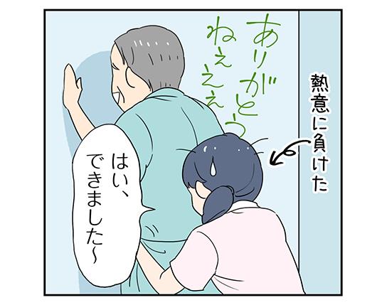 3koma1121_2