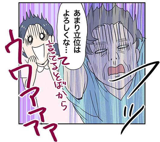 3koma1121_3