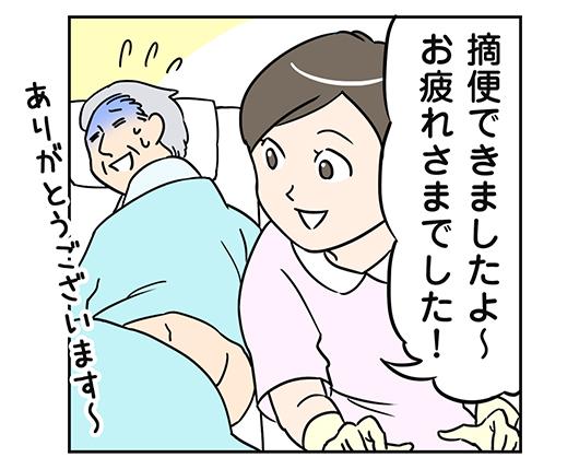 3koma_001_1