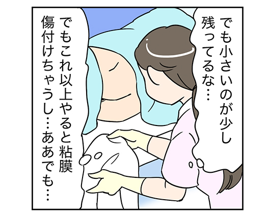 3koma_001_2