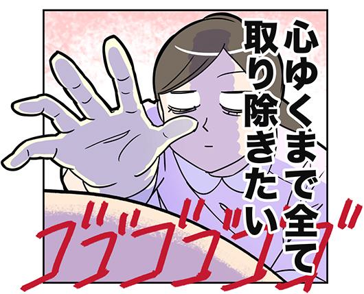 3koma_001_3