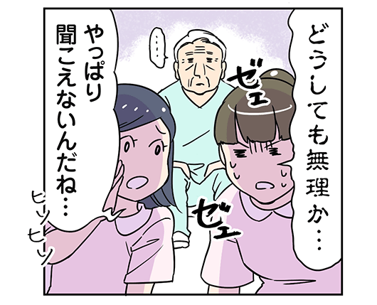 3koma_004_2