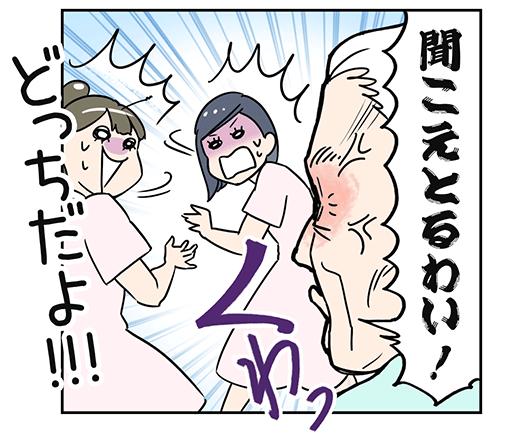 3koma_004_3