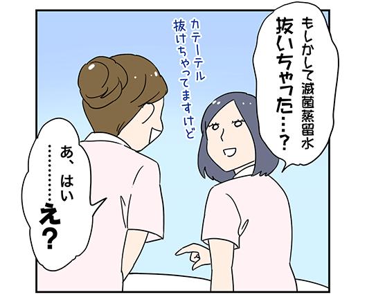 3koma_005_2