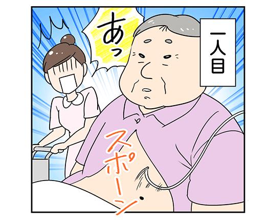3koma_1114_1