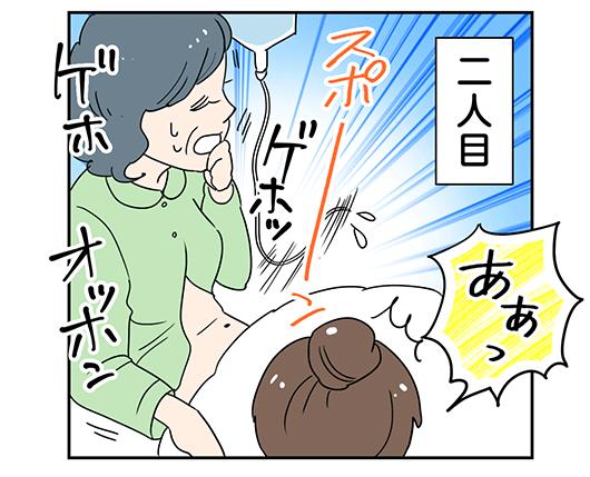 3koma_1114_2