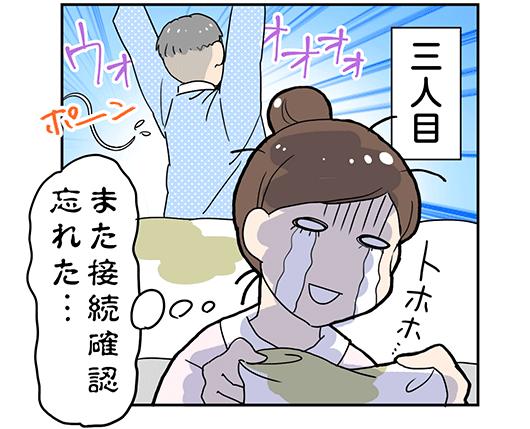3koma_1114_3