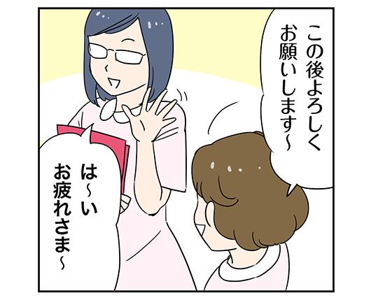 3koma_1128_1