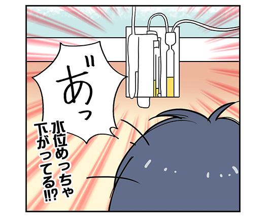 3koma_1128_2