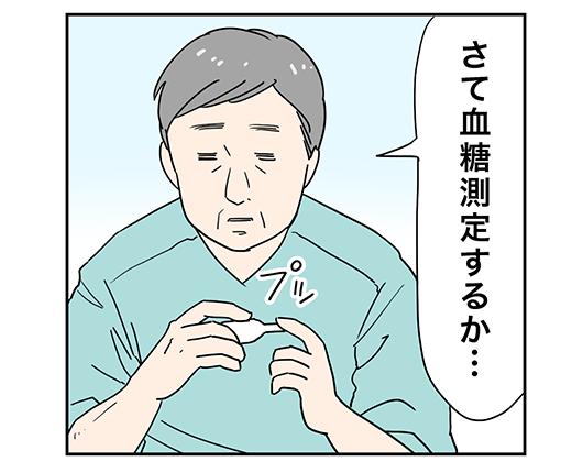 3koma_141205_1