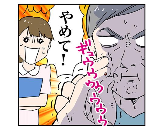 3koma_141205_3