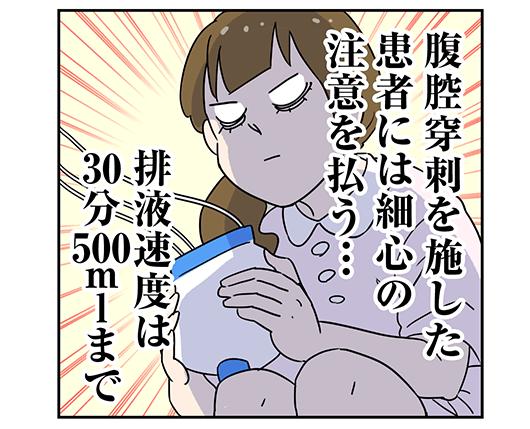 3koma_141219_1