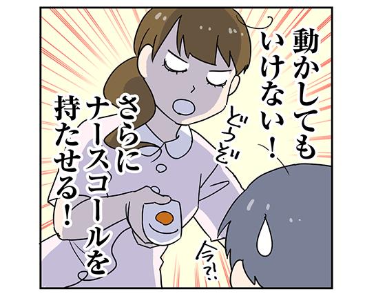 3koma_141219_2