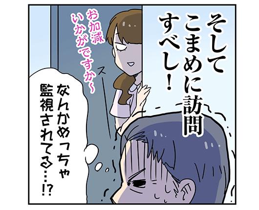 3koma_141219_3