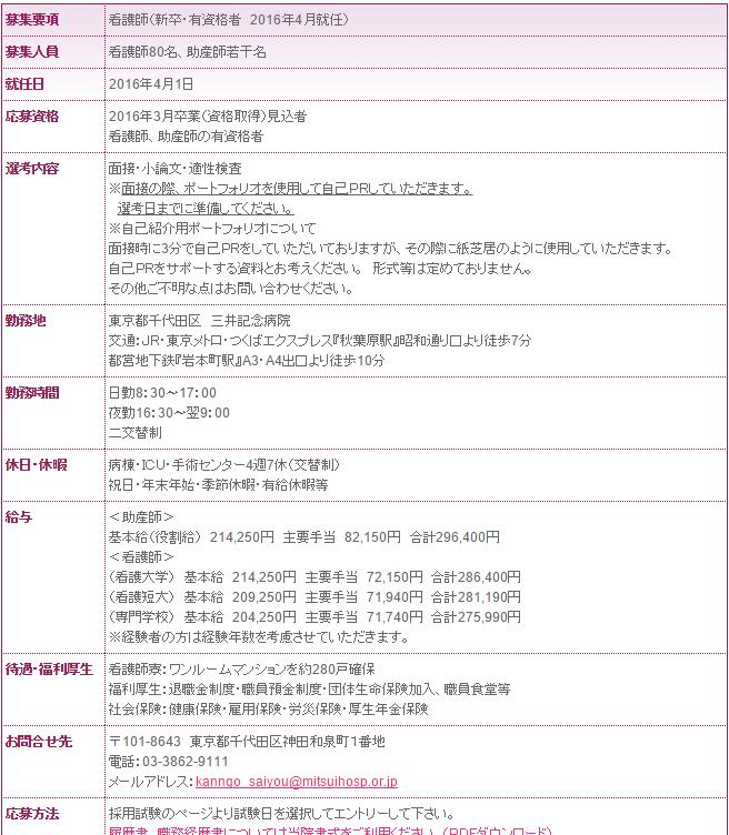 mitsuihosp-nurse-bosyu-kangoshi2016