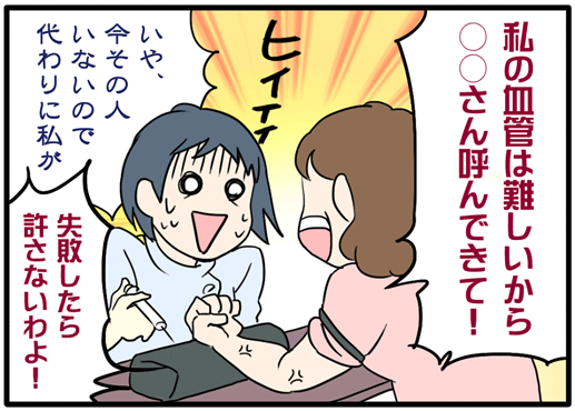 nurse-aruaru_01