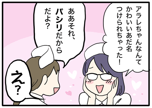 nurse-aruaru_04