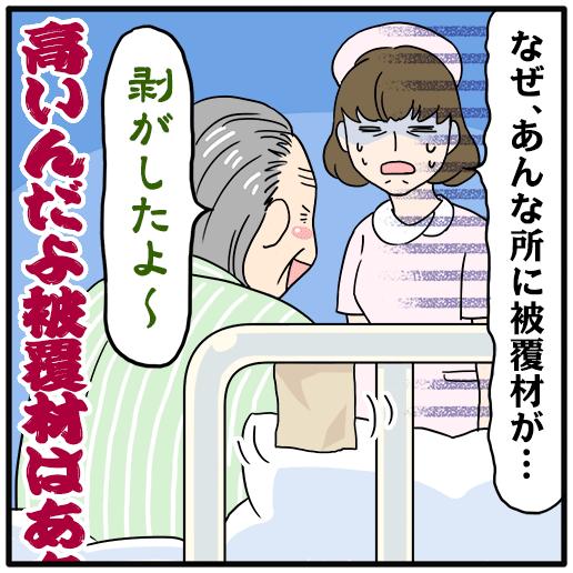 nurse-aruaru_09