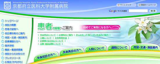 p26195_ikadaigaku