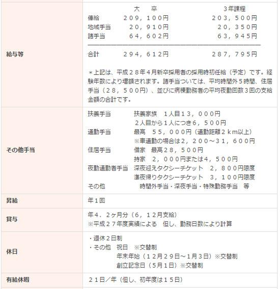 p26858_fukuoka_sekijuji_saiyou