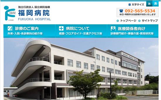 p26858_fukuokabyouin_t