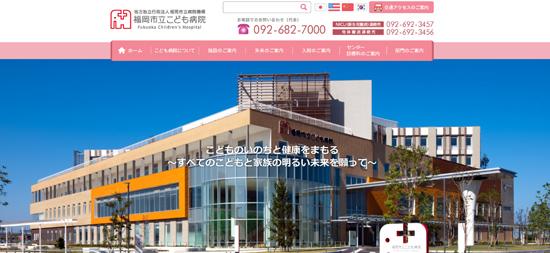 p26858_fukuokasi_kodomo_byoin_T