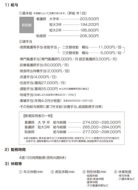 p26858_kyusyu_iryo_center_saiyou