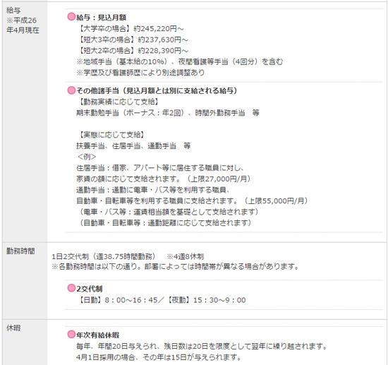 p26858_kyusyudaigaku_saiyo